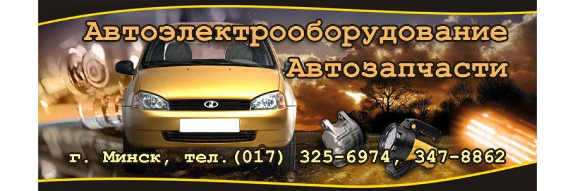 Автозапчасти и автоэлектрооборудование